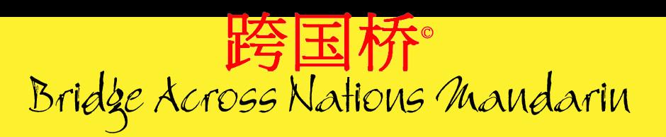 Bridge Across Nations Mandarin